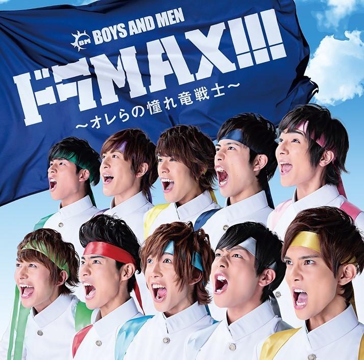ドラMAX!!! ~オレらの憧れ竜戦士~」CD販売のお知らせ | BOYS AND MEN ...