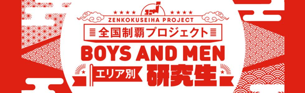 Zenkoku_bmk