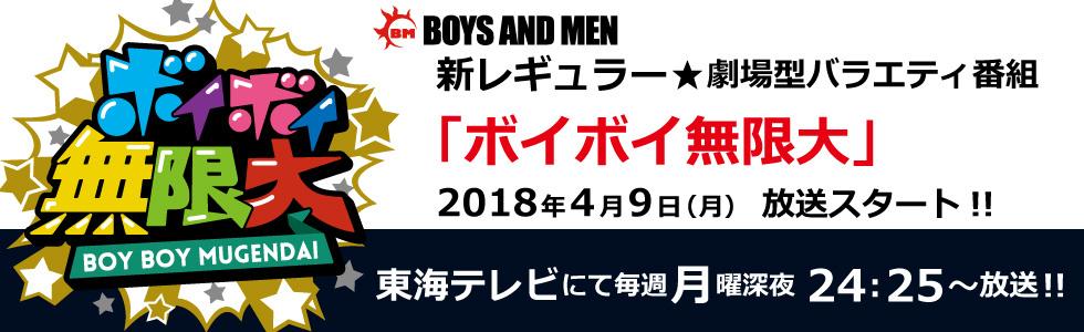 Boyboymugendai_banner2