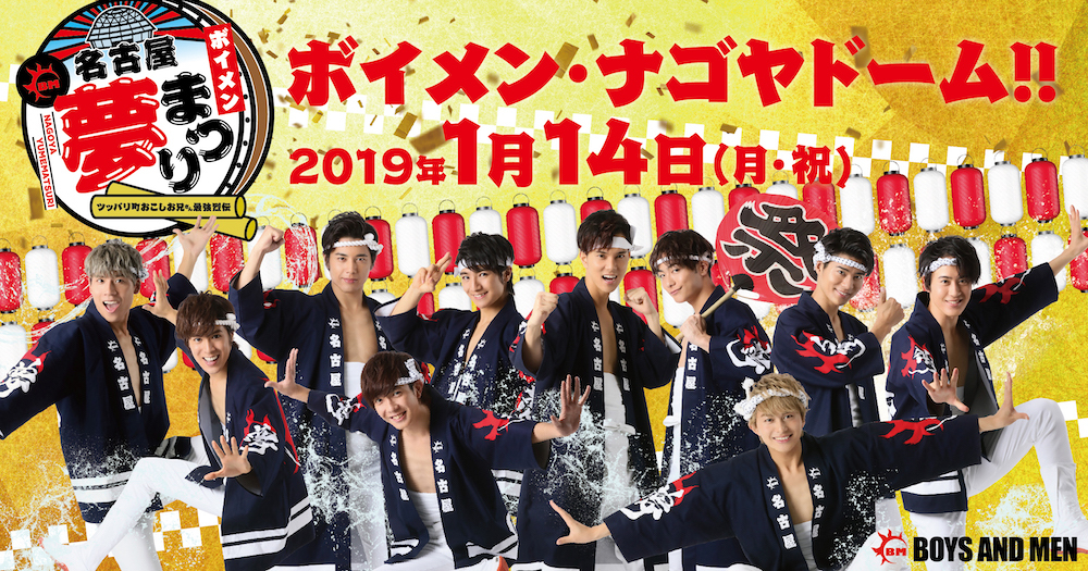 Yumematsuri_banner
