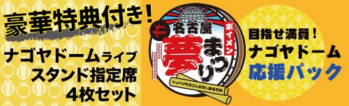 Nagoyadome_ouennset_banner
