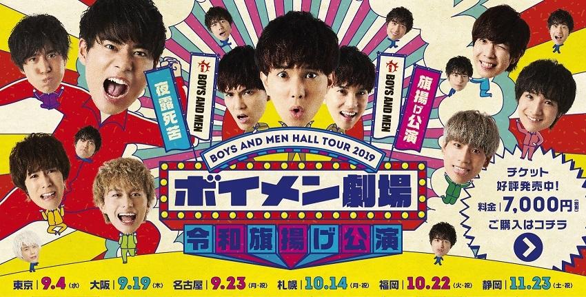 Bm_halltour2019_banner