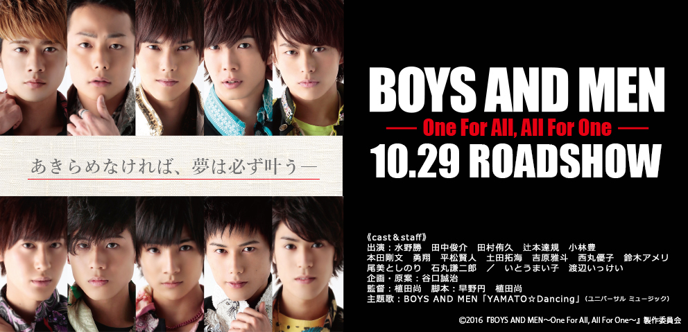 Boymen_movie_banner