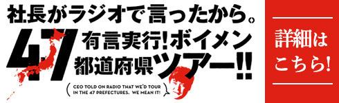 Tour2017_title_bnr